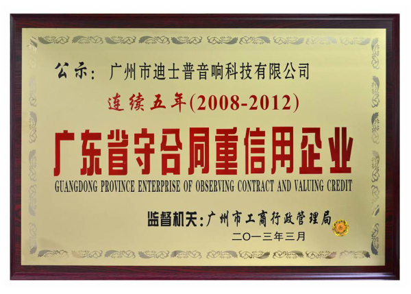 2008-2012 Guangdong Province Credible Enterprise