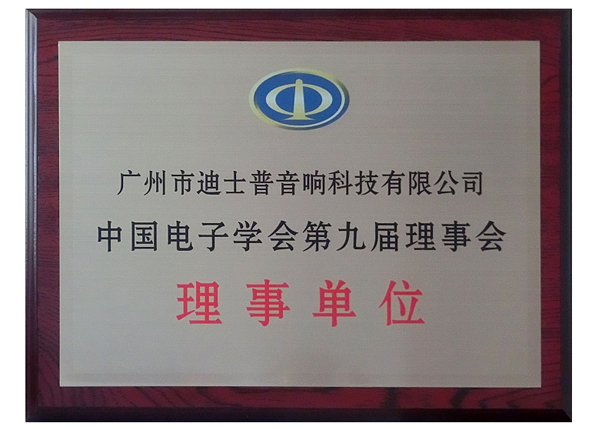 Chinese Institute of Electronics ninth council