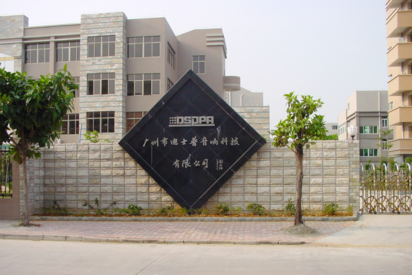 DSPPA Science Park Front Gate