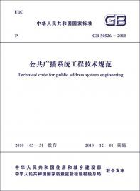The internationalization of Technical code for public address engineering